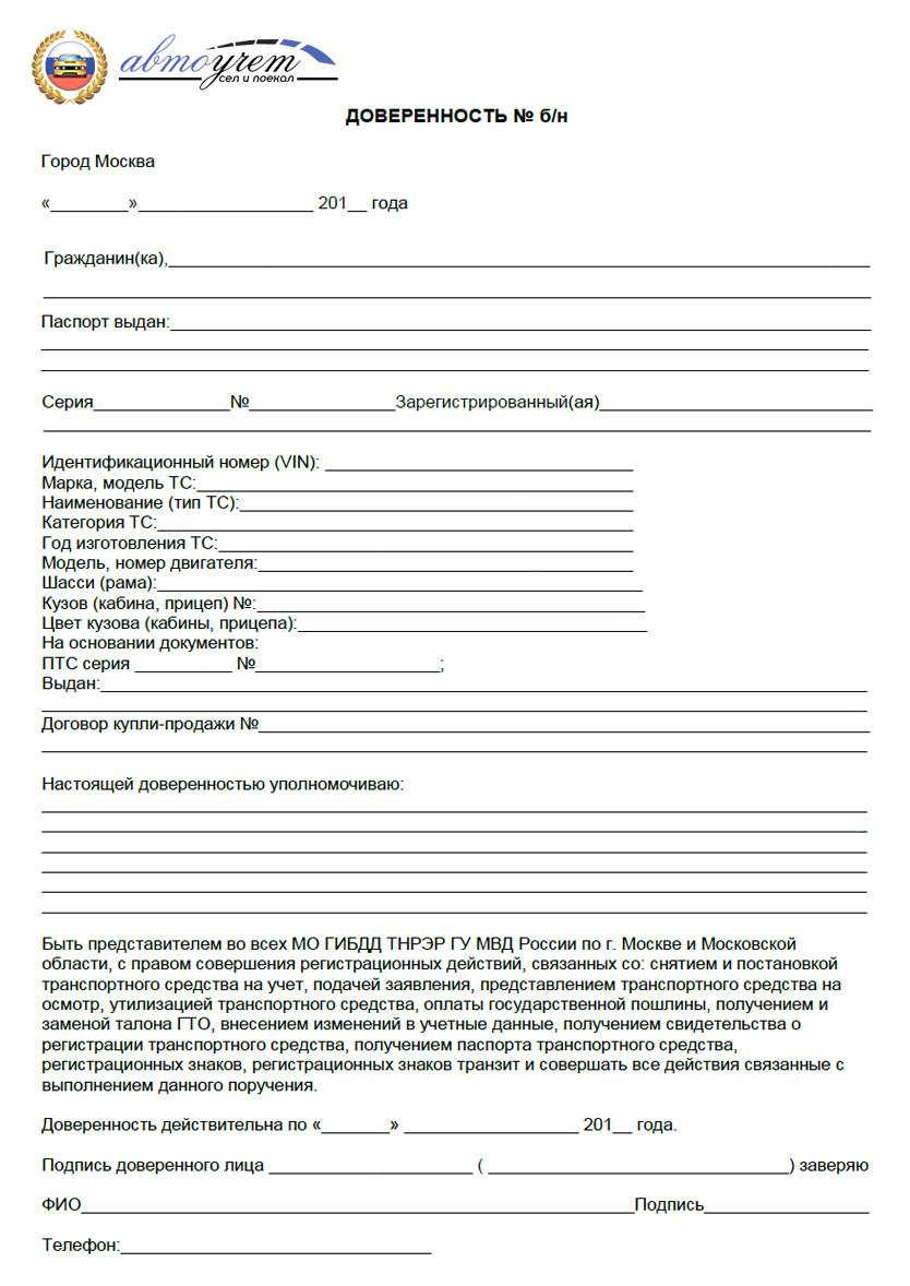 голос доверенность на снятие с регистрационного учета автомобиля бланк